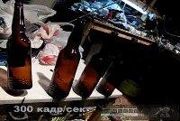 Бочкарёв Тест 4  Падение бутылок